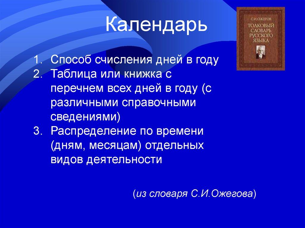 презентация календари 4 кл