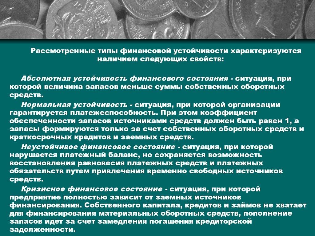Финансовый Анализ Ионова
