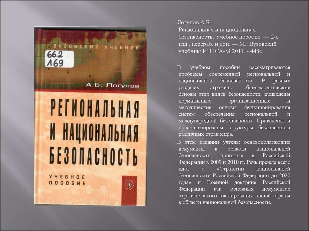 Учебники экономической безопасности