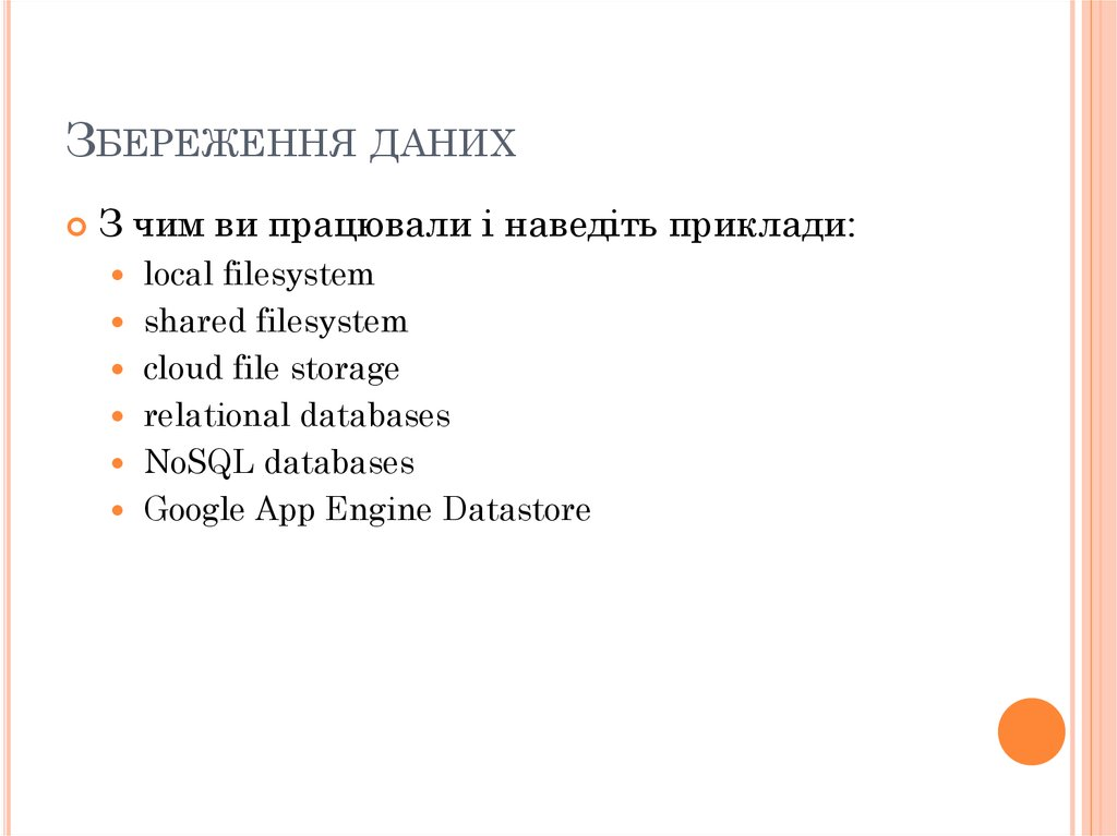 google bigtable research paper