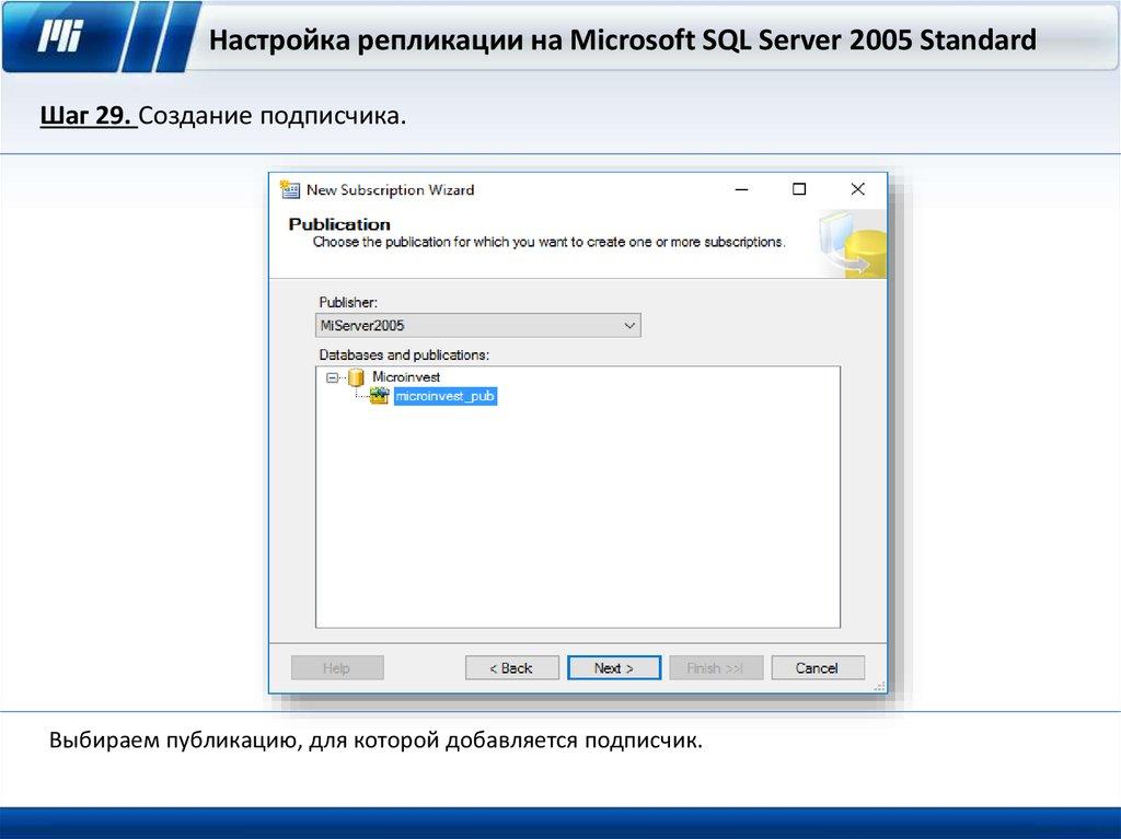 знакомство с windows 2008 сервер