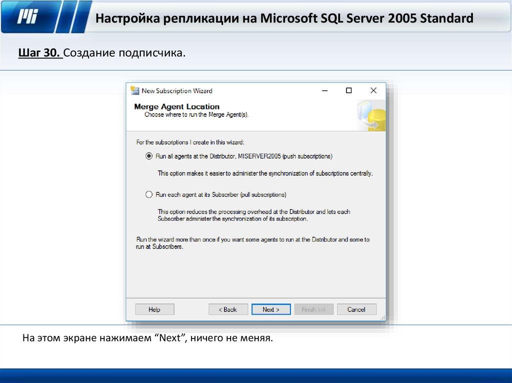 знакомство с sql server 2005 скачать