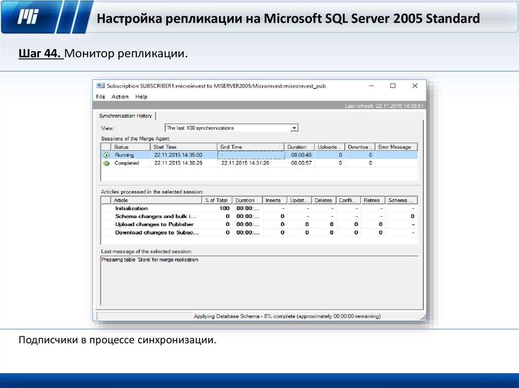 знакомство sql server 2005