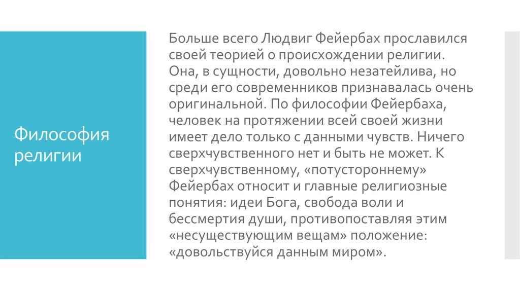 Философия гегеля кратко русская историческая библиотека
