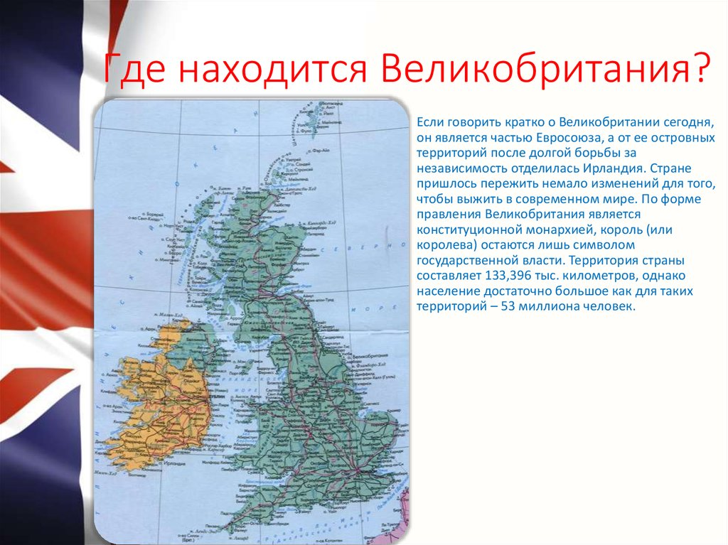 Британия где находится