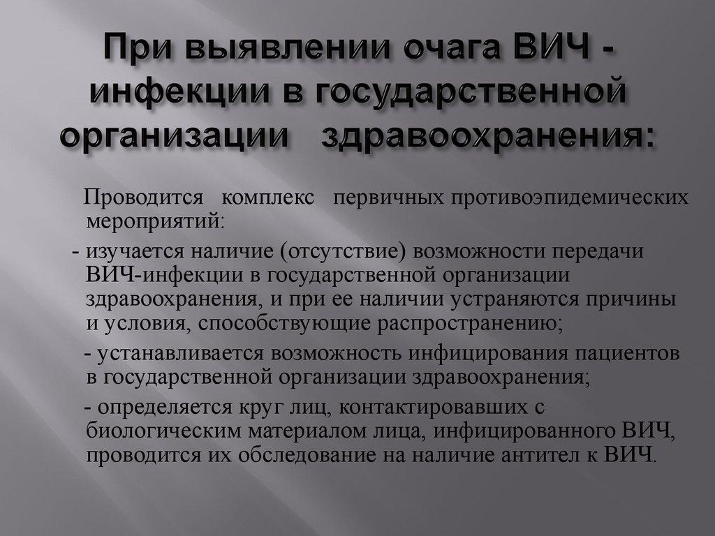 Фонд социальной защиты населения Республики Беларусь