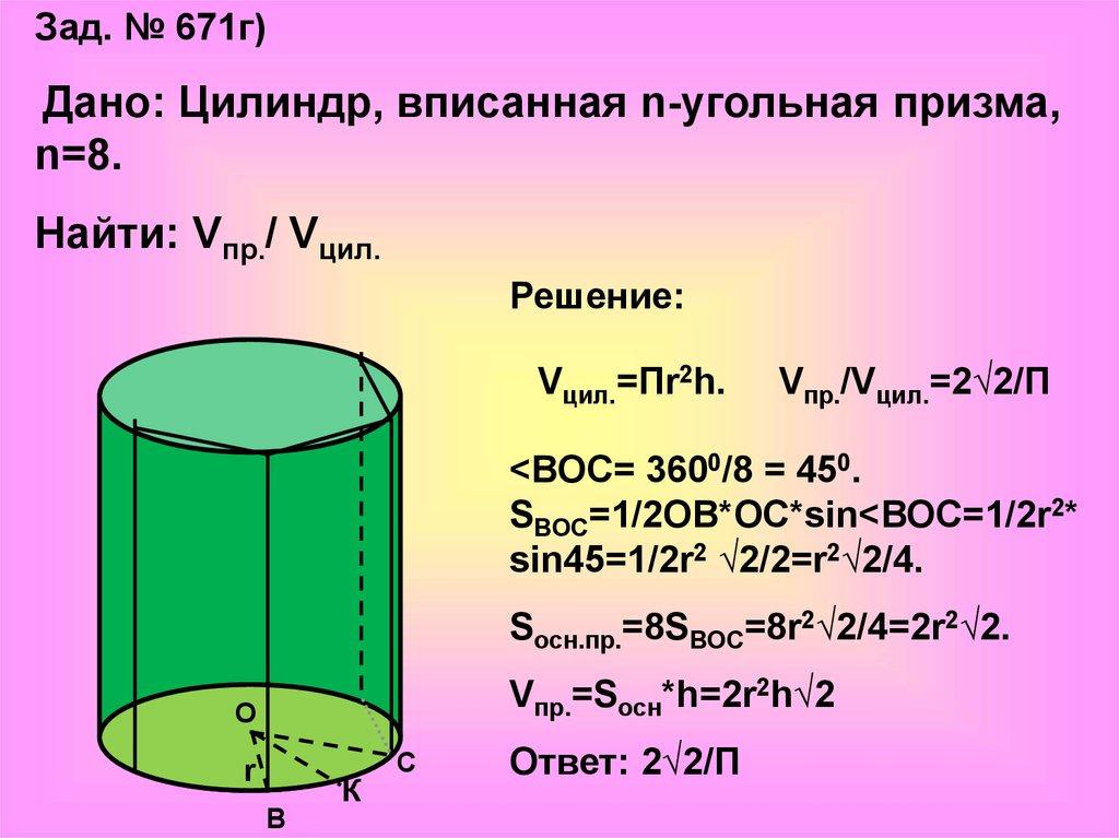 Химки: Московская объем цилиндра онлайн калькулятор этом разделе предлагаются