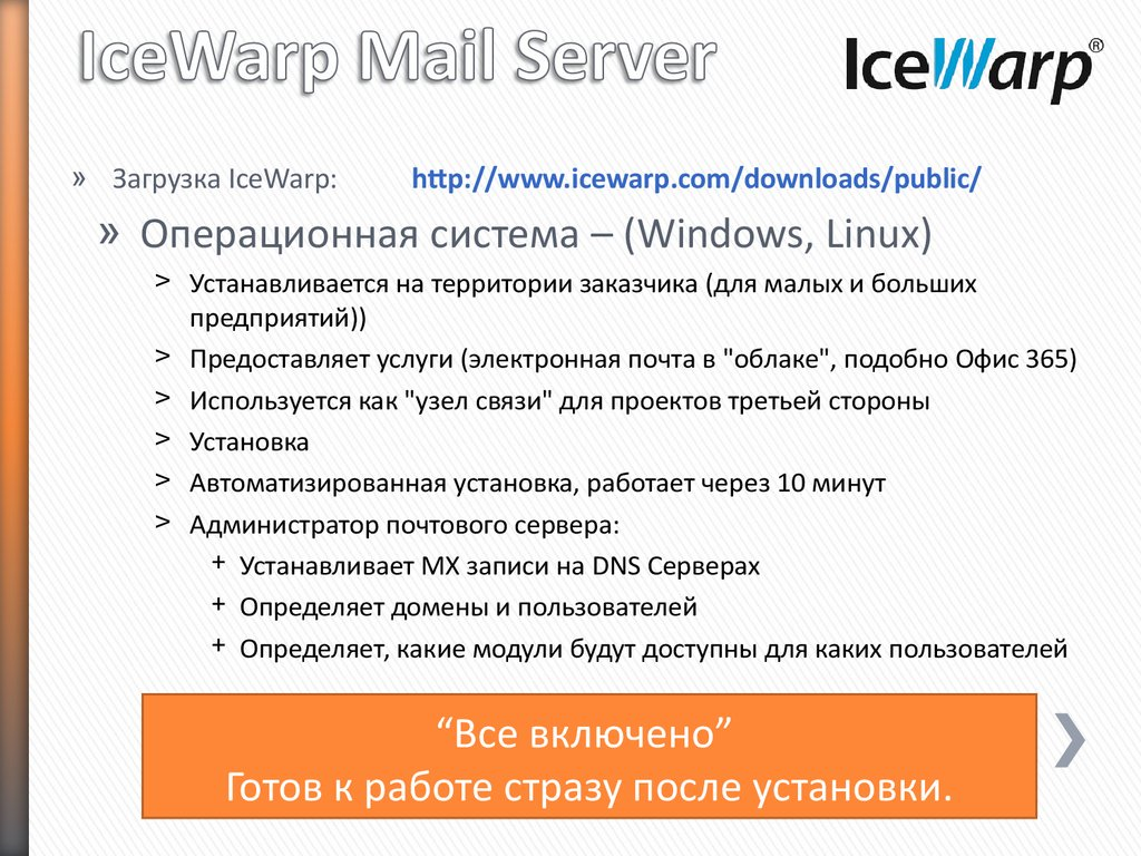 Icewarp merak mail server 9.1.0 crack