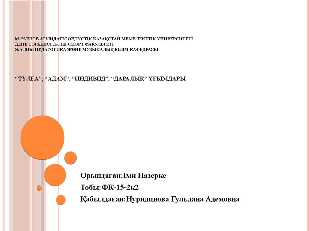 батыс қазақстан туралы презентация