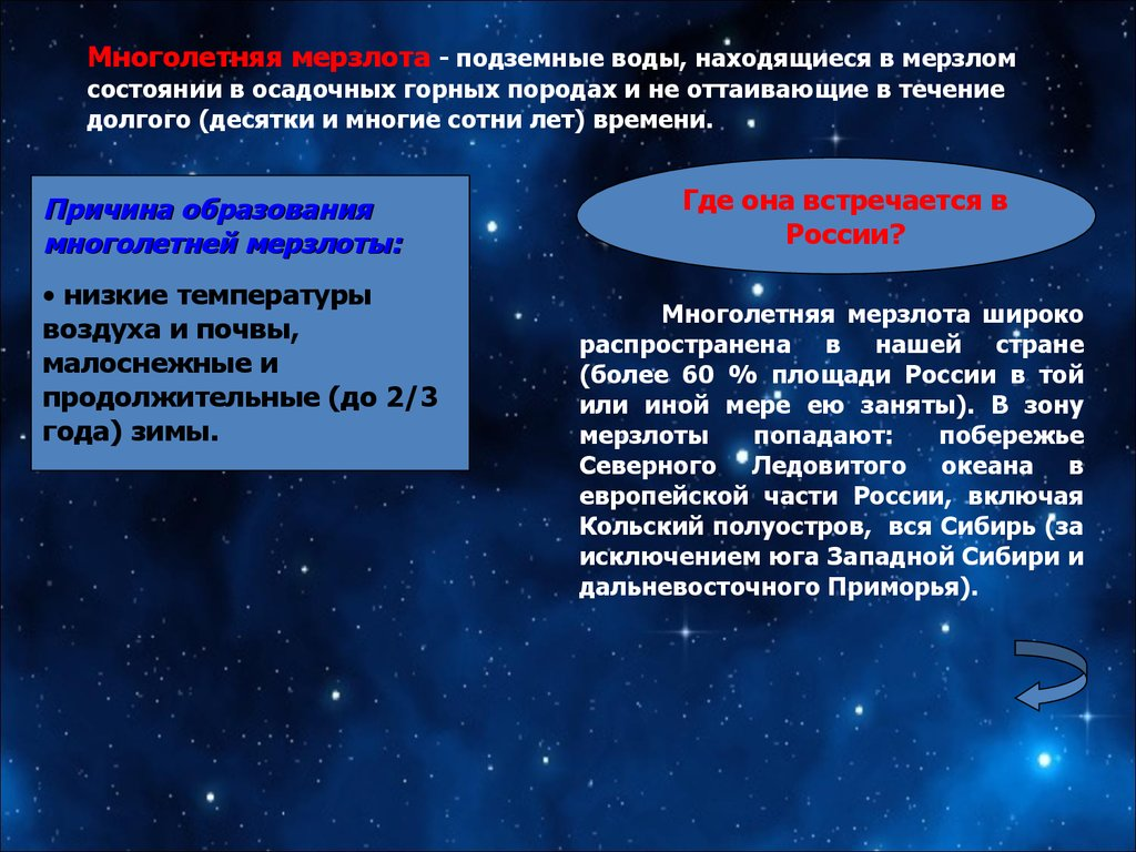 Презентация Город Горно Алтайск