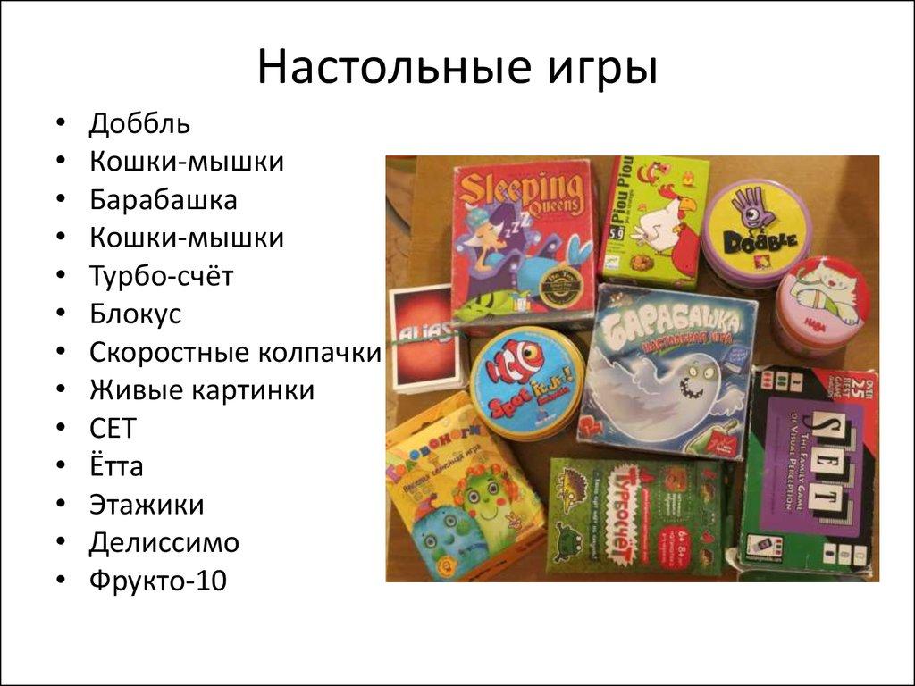 игры на знакомство детей начальных классов