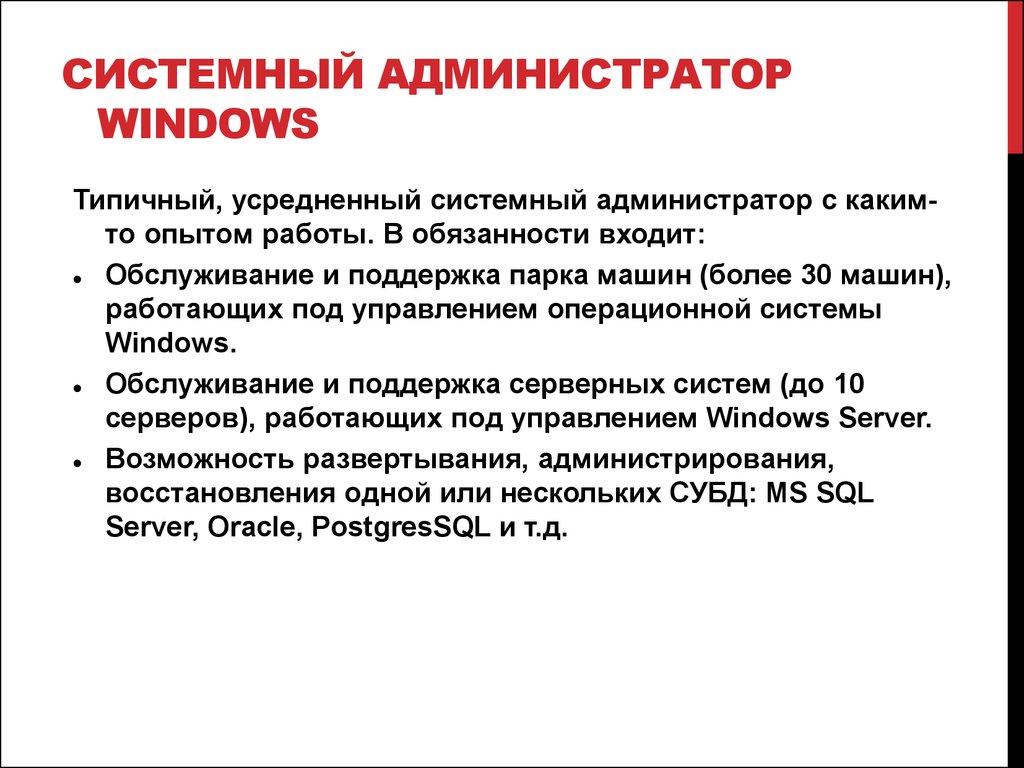 Должностные инструкции Системного Администратора в Организации