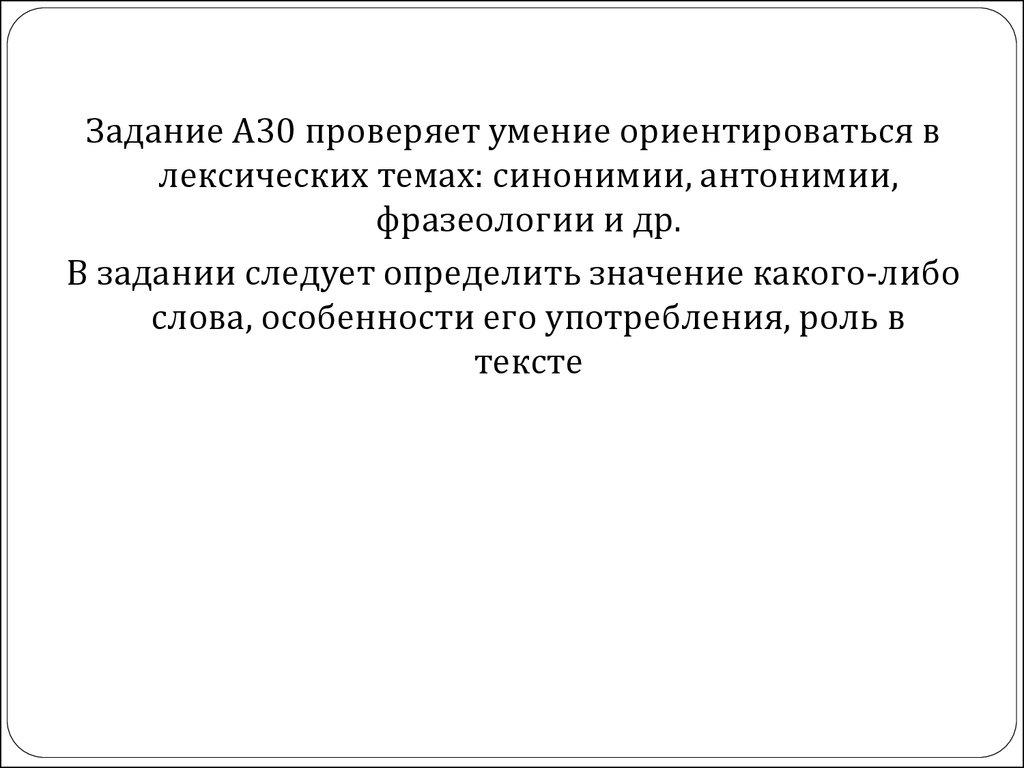 презентация по русскому языку 5 класс лексическое значение