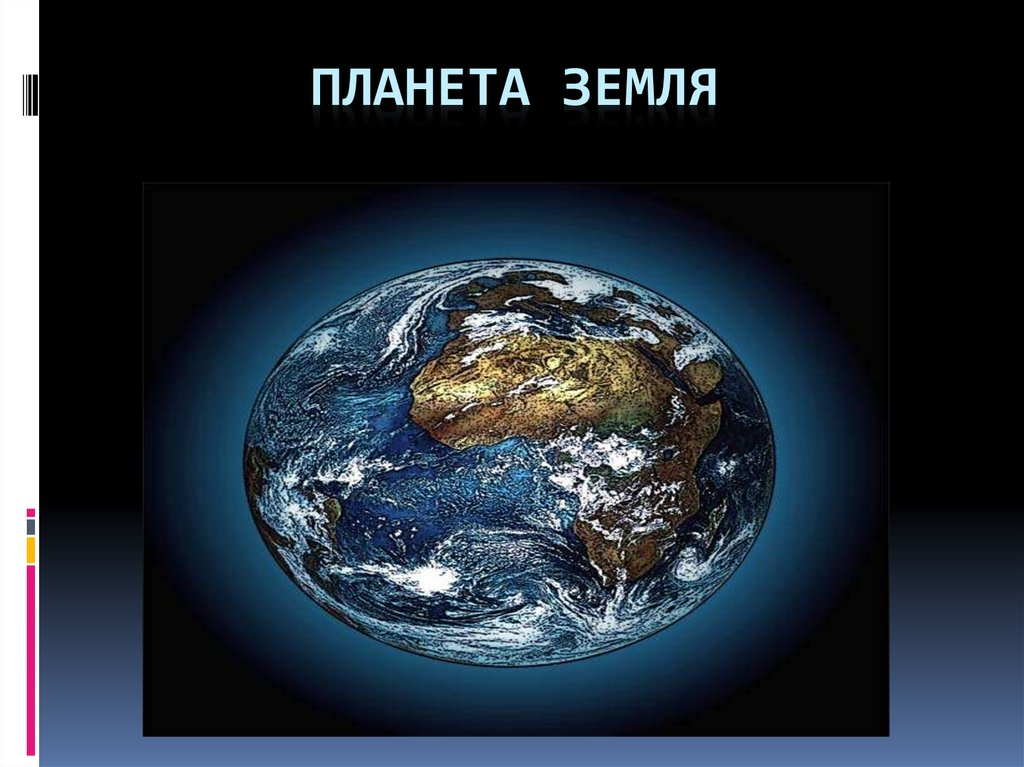 планета земля реферат 5 класс