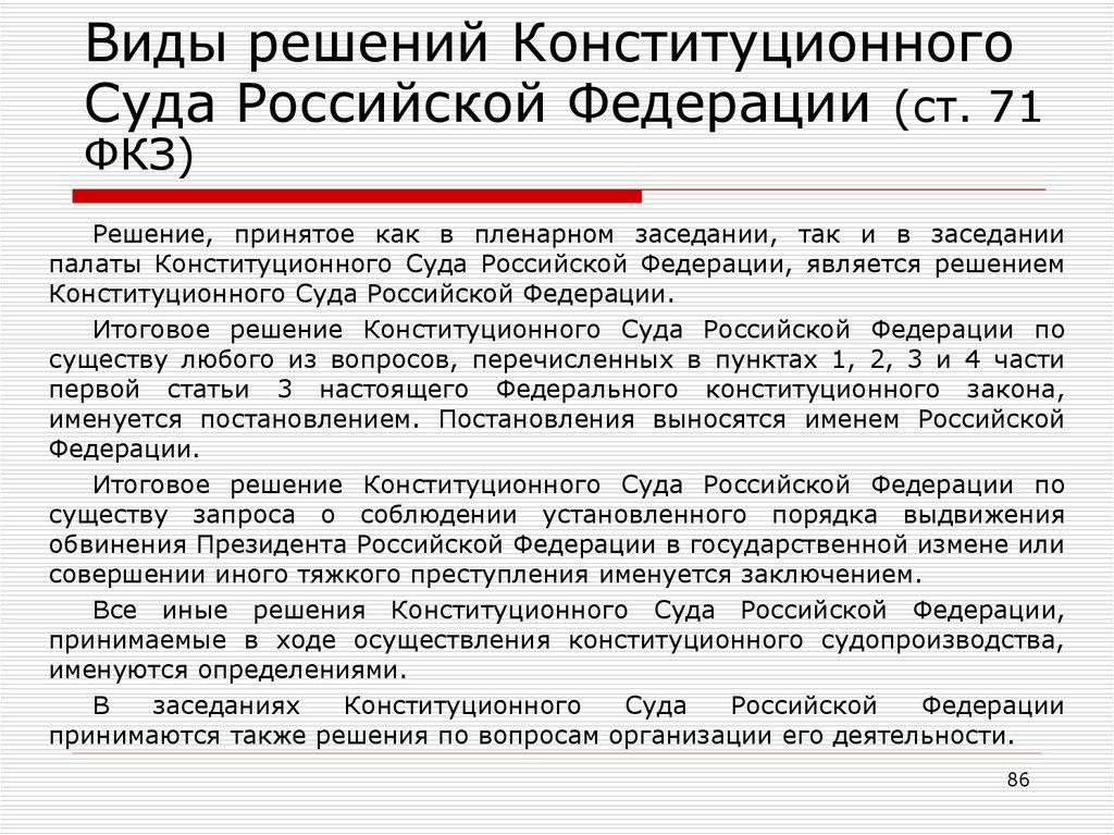 Исполнение решений Конституционного суда в свете новой редакции