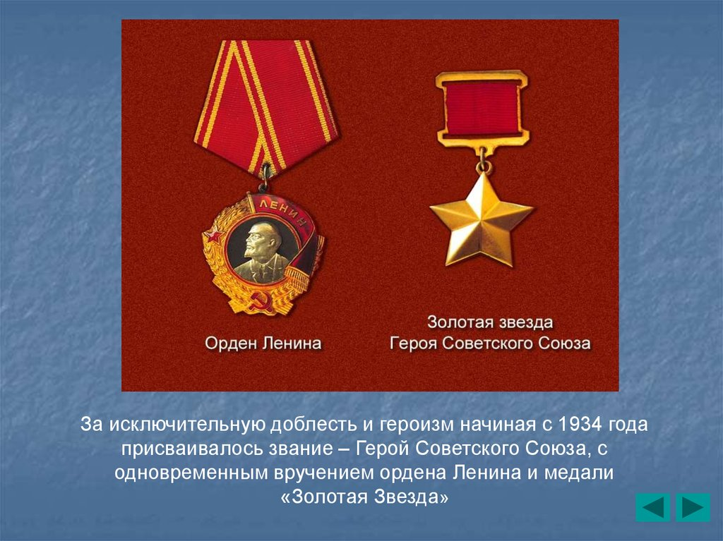 государственные награды рф курсовая работа