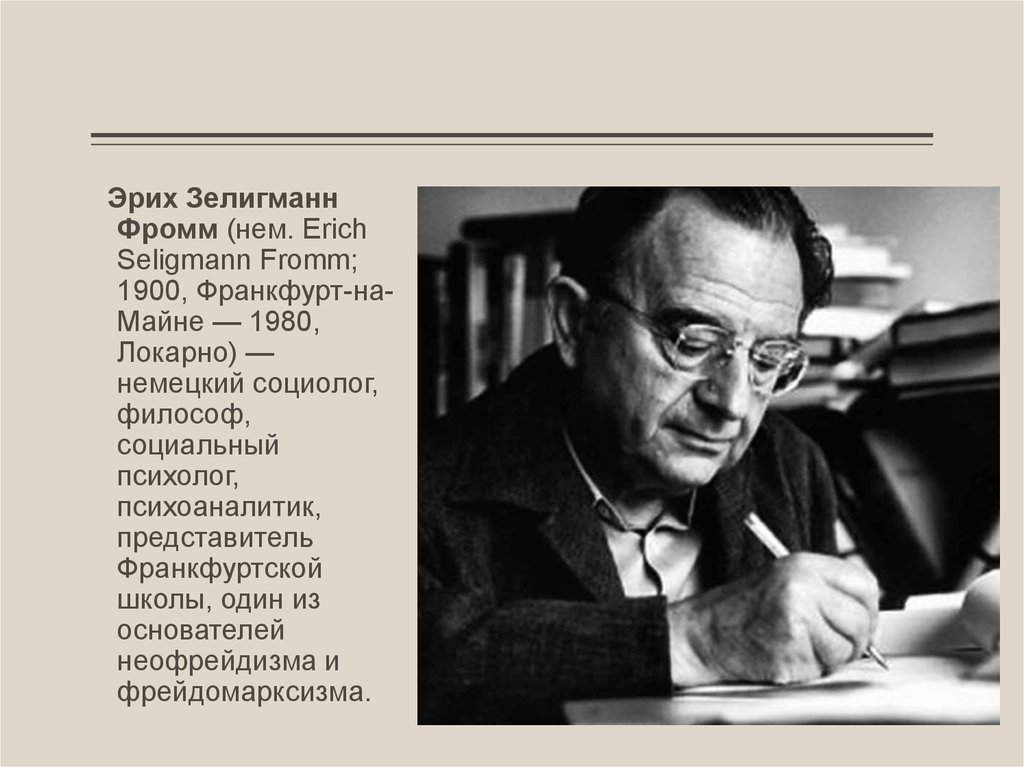 erich fromm essays This room is dedicated to erich fromm fromm, erich, 1900-1980 erich fromm secondary works on fromm man-woman written in 1949, this essay discusses the nature.