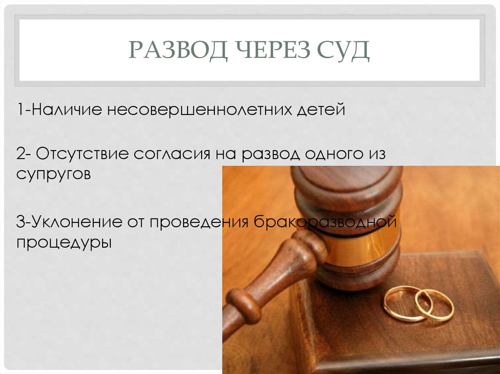 бросая развод через суд с детьми в россии только сказал