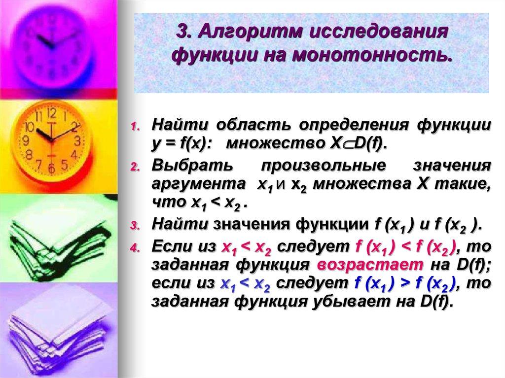 Исследовать Функцию На Монотонность И Экстремумы Примеры