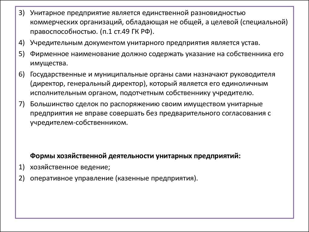 Где Гражданский кодекс рф статья 125 того