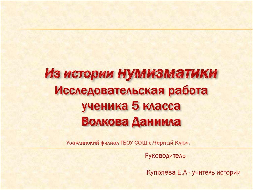 копейка рубль презентация