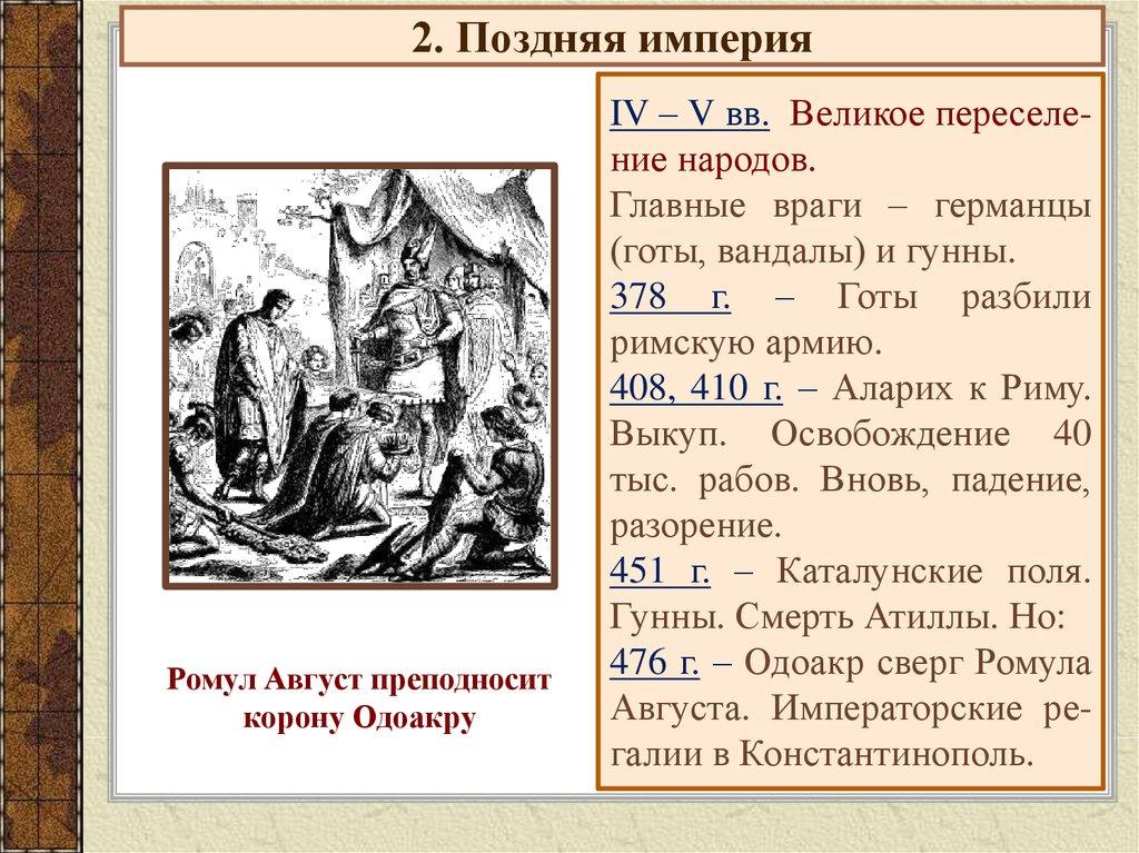 Император Нерон Презентация