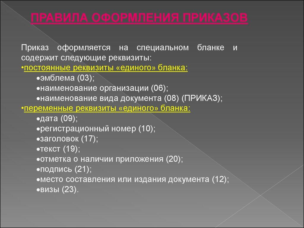 приказ о правилах отгрузки бланк