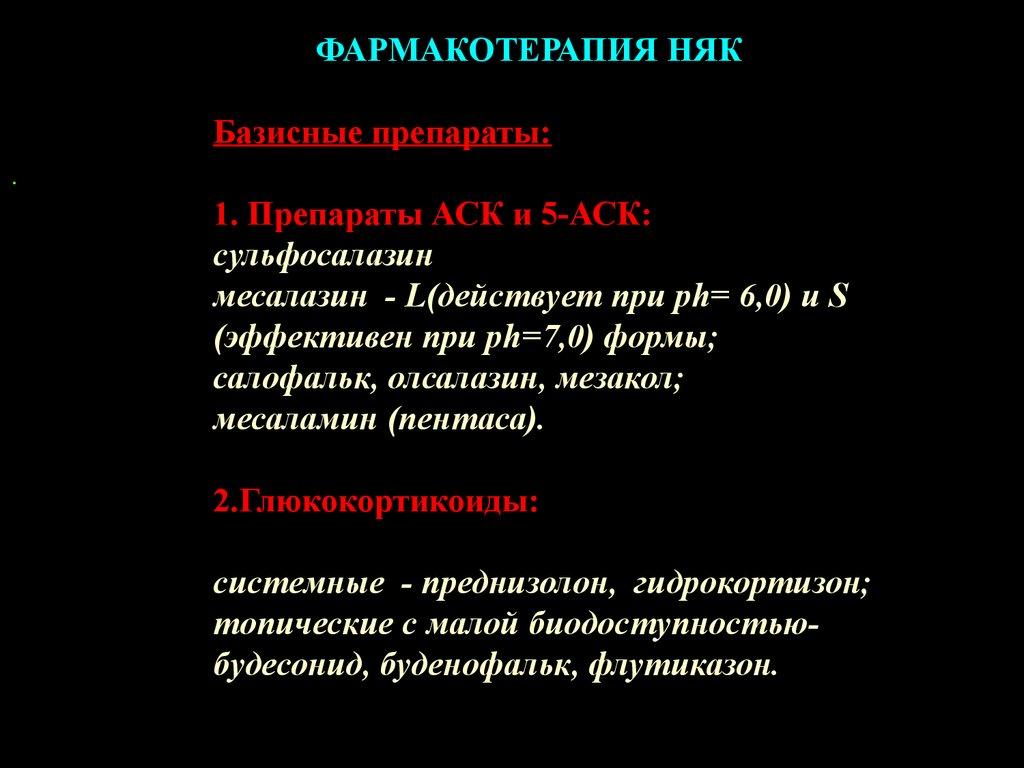 Олсалазин