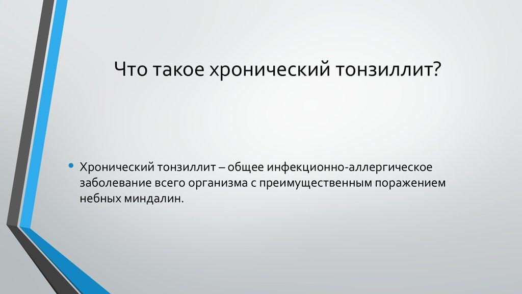 Метронидазол халитоз в Кежме,Электроуглях,Караидели
