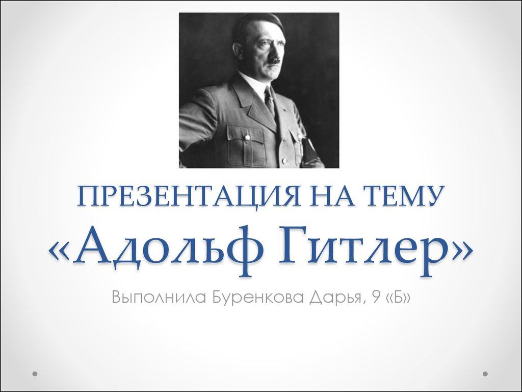 an analysis of the traits of adolf hitler Here, i would like to analysis the personality of one of the famous person in the world, adolf hitler adolf hitler is one of the notable person that.
