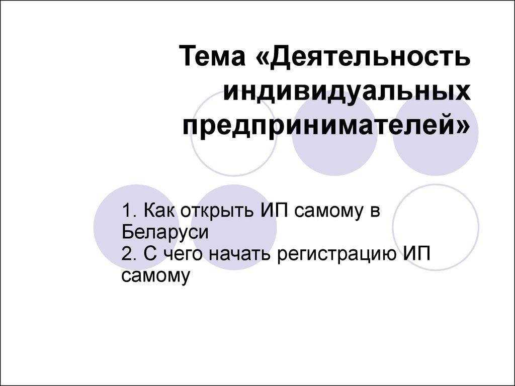 индивидуальные предприниматели регистрация схема