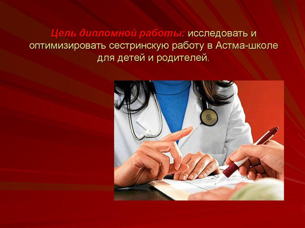 заключения дипломной работы бронхиальная астма