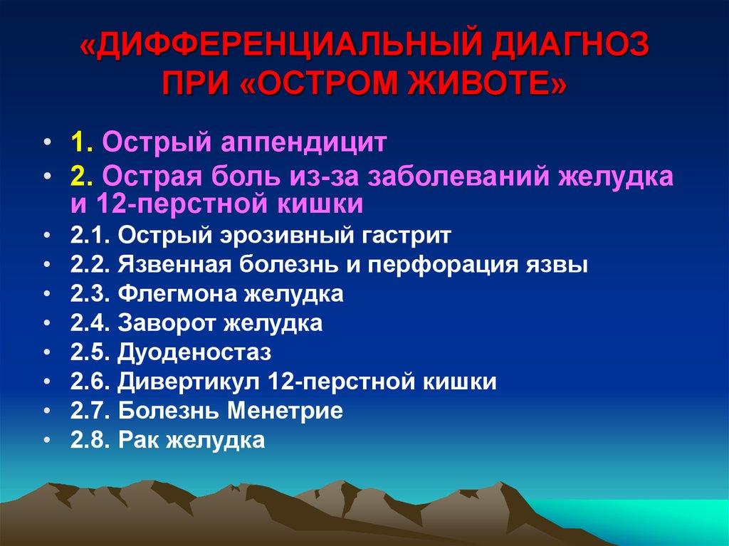 """Дифференциальный диагноз при """"остром животе"""" - online presentation"""