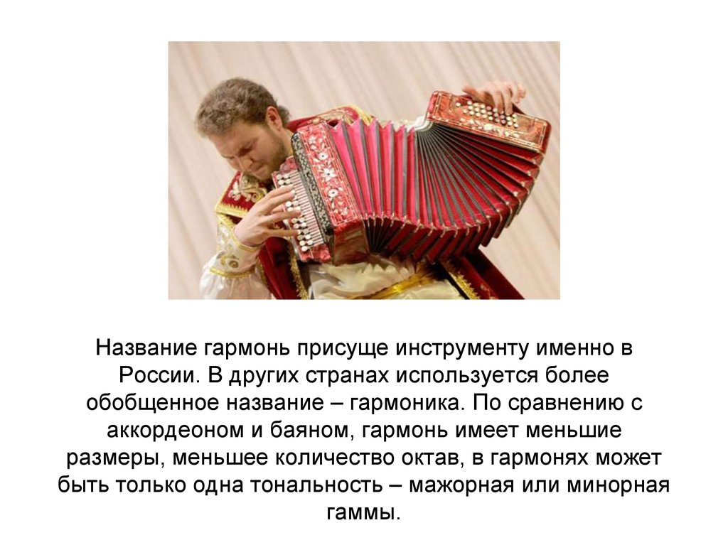 аккордеон знакомство с инструментом