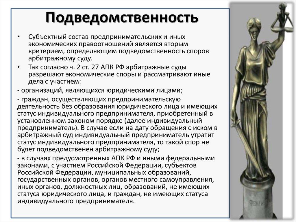 ВАС поправил судей, уступивших компетенцию - Право. ру