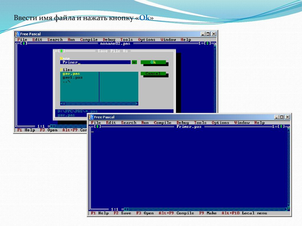 скачать паскаль для линукс