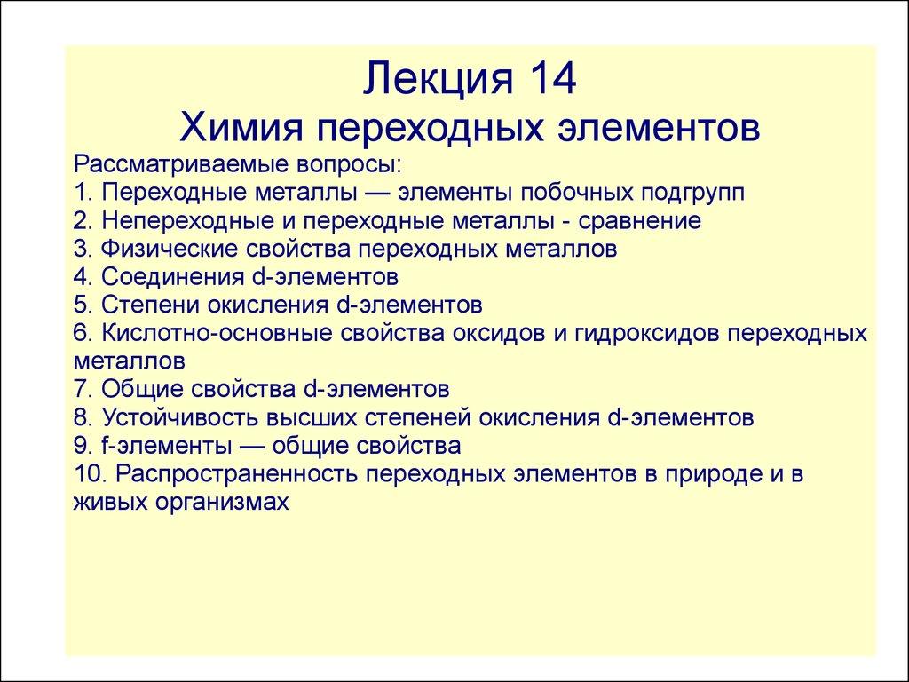 h презентацию по химии группы металов