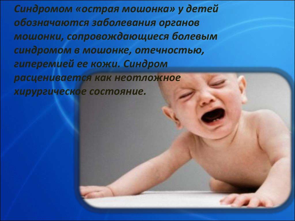 Опухли яички у ребенка