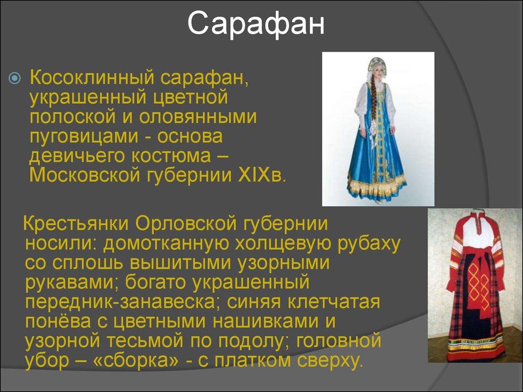 Вышивка народного костюма презентация