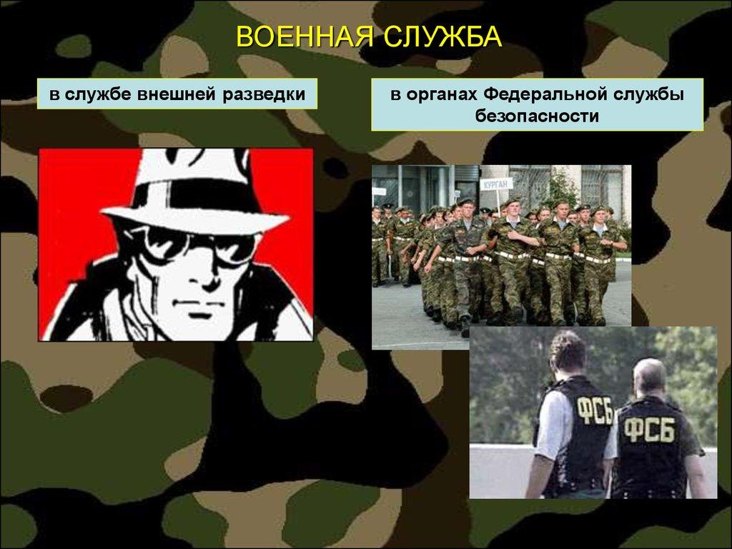 воинская обязанность и военная служба реферат