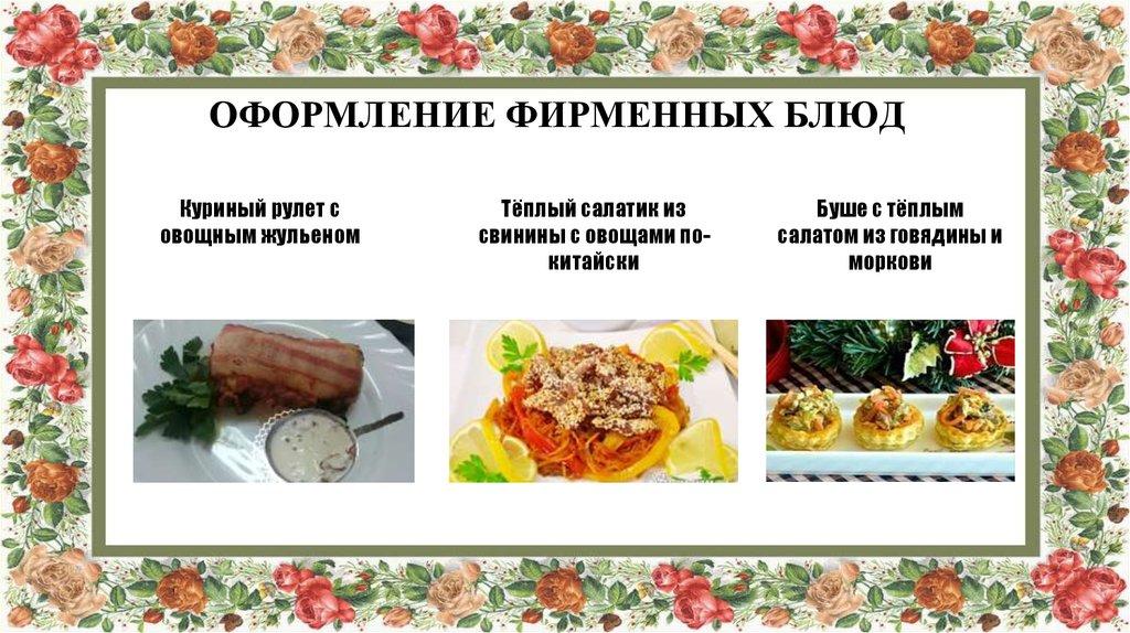 Самые вкусные рецепты простых блюд с фото
