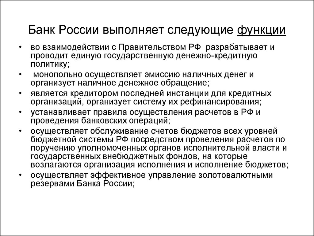 презентация валютная политика банка россии