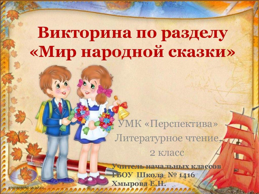 презентация русская народная сказка маша и медведь