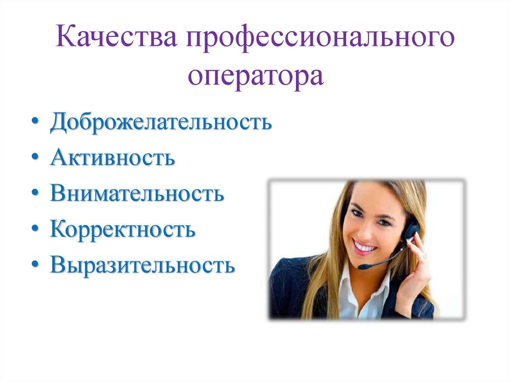 Правила делового телефонного этикета картинки