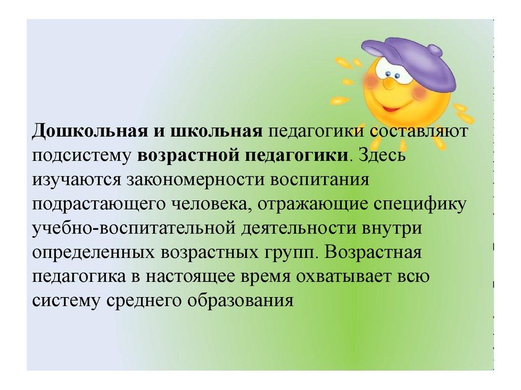 Презентация По Аккредитации Школы