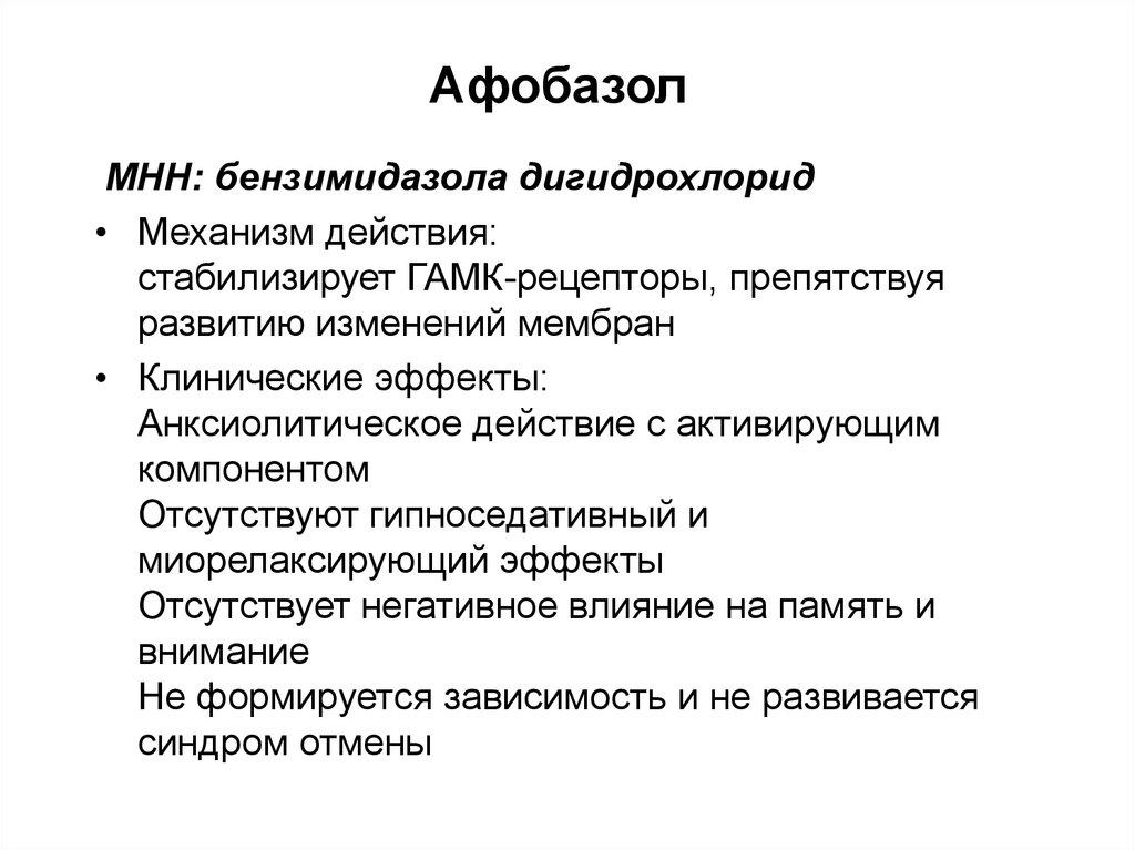 Симптомы и лечение панических атак в Москве
