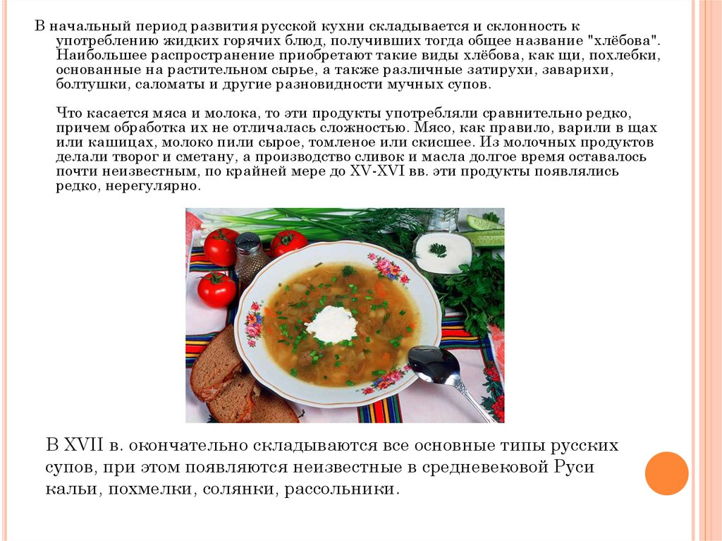 История русской кухни - supercook.ru