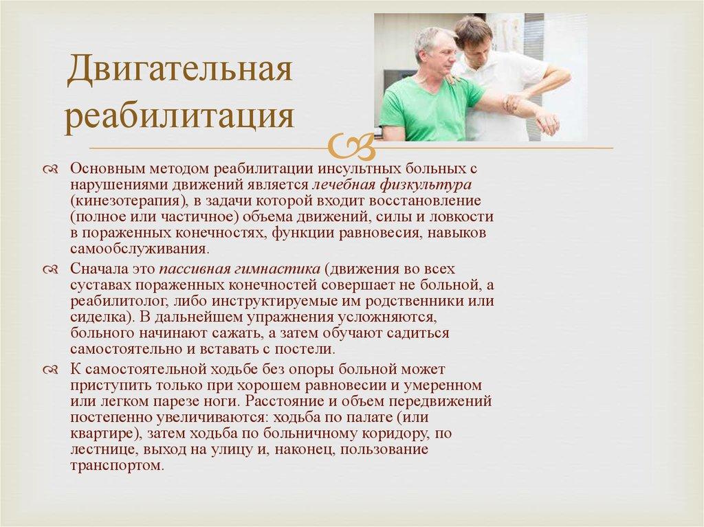 Школа здоровья при инсульте