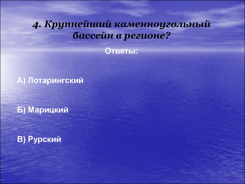 Презентации по географии для 11 класса | Форум