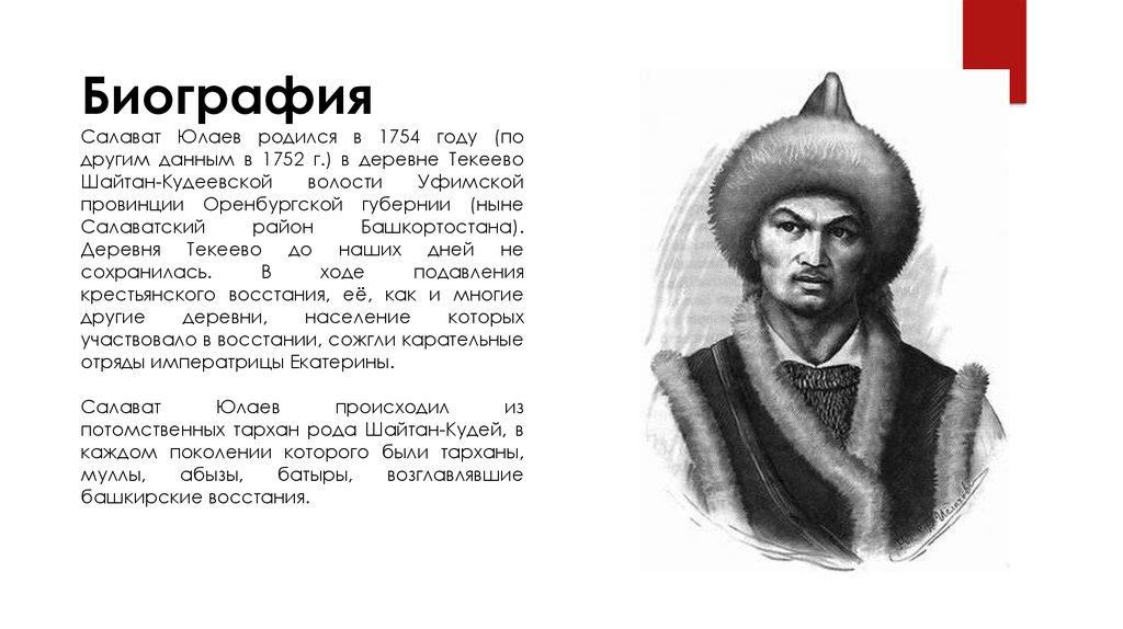Скачать презентация на тему салават юлаев
